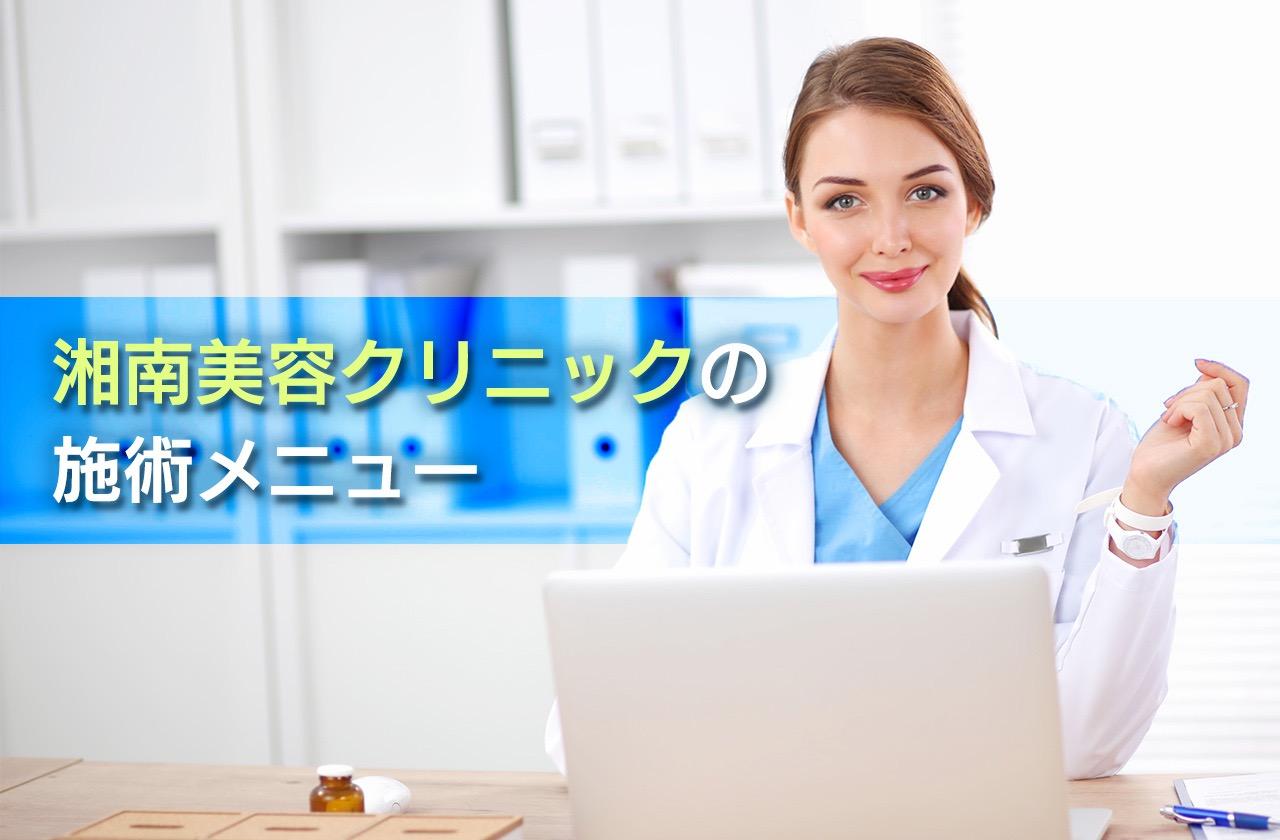 湘南美容クリニックの施術メニュー