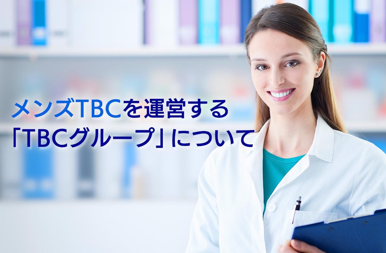 メンズTBCを運営する「TBCグループ株式会社」について