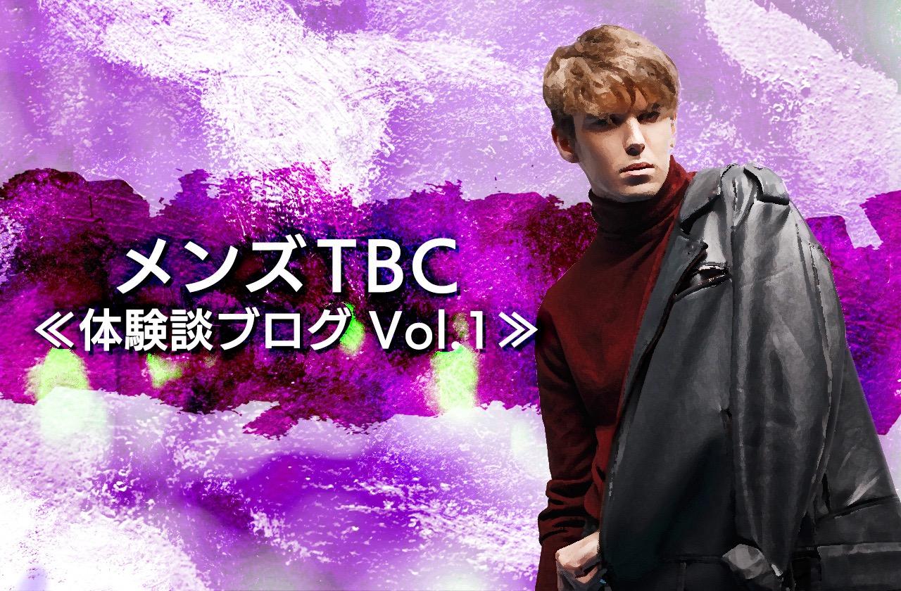メンズTBC体験談ブログ Vol. 1「ヒゲ脱毛コース」の申し込みから準備まで