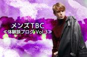 メンズTBC体験談ブログ Vol. 3