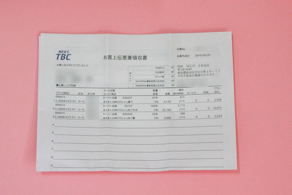 TBCの伝票