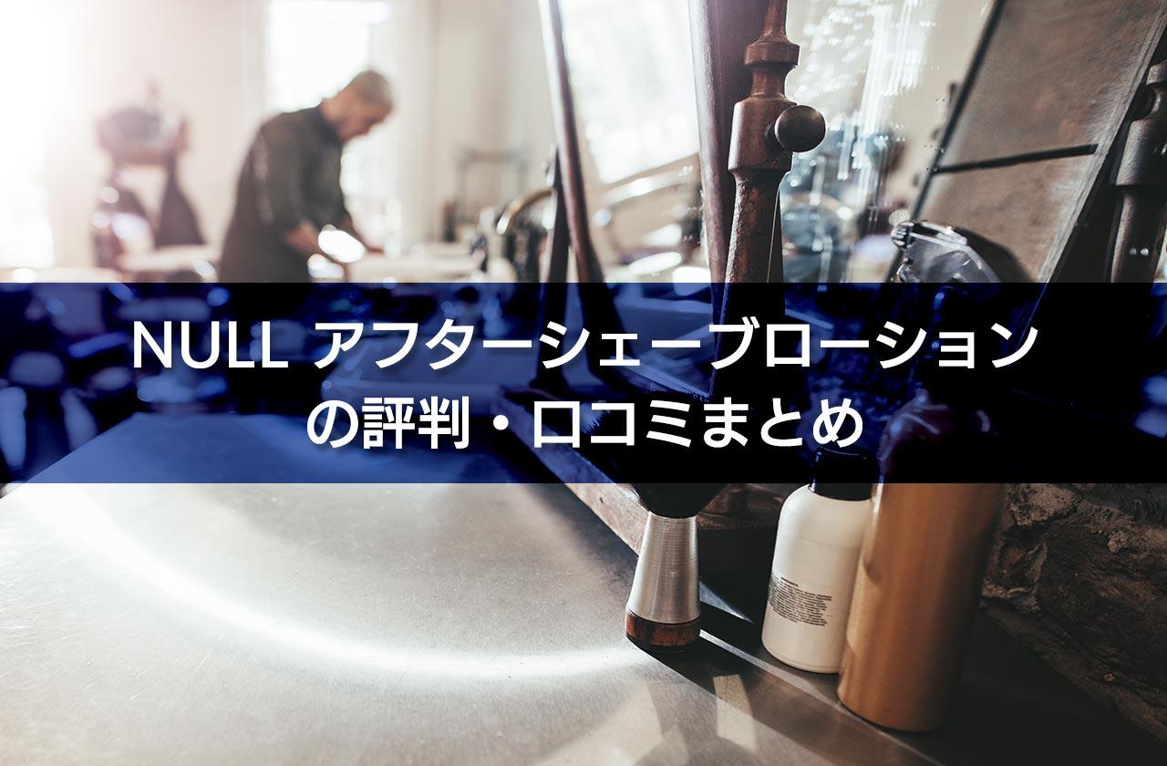 NULL アフターシェーブローション Face&Bodyの評判・口コミまとめ