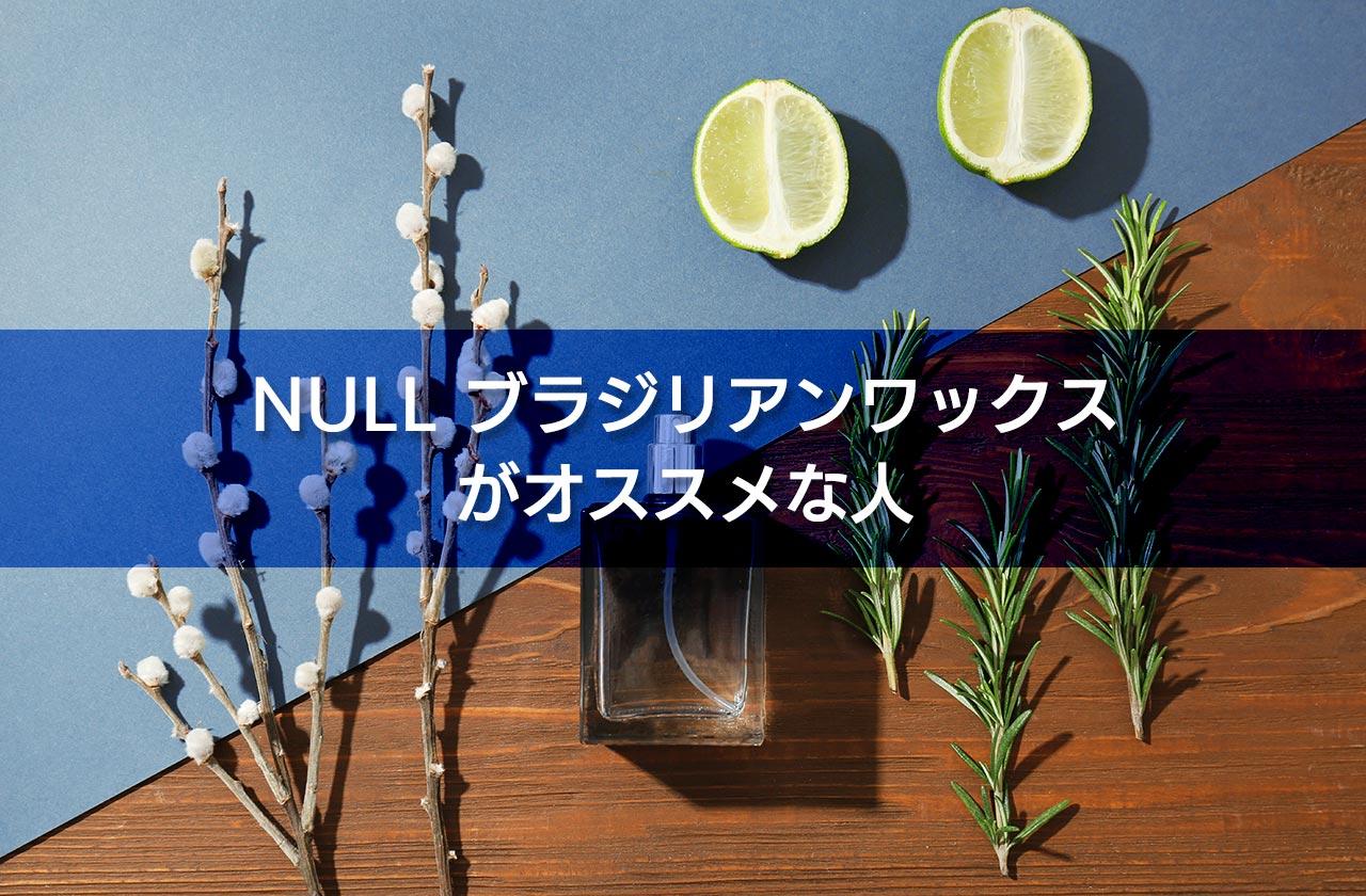 NULL ブラジリアンワックスがオススメな人