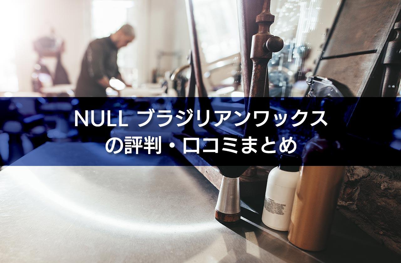 NULL ブラジリアンワックスの評判・口コミまとめ