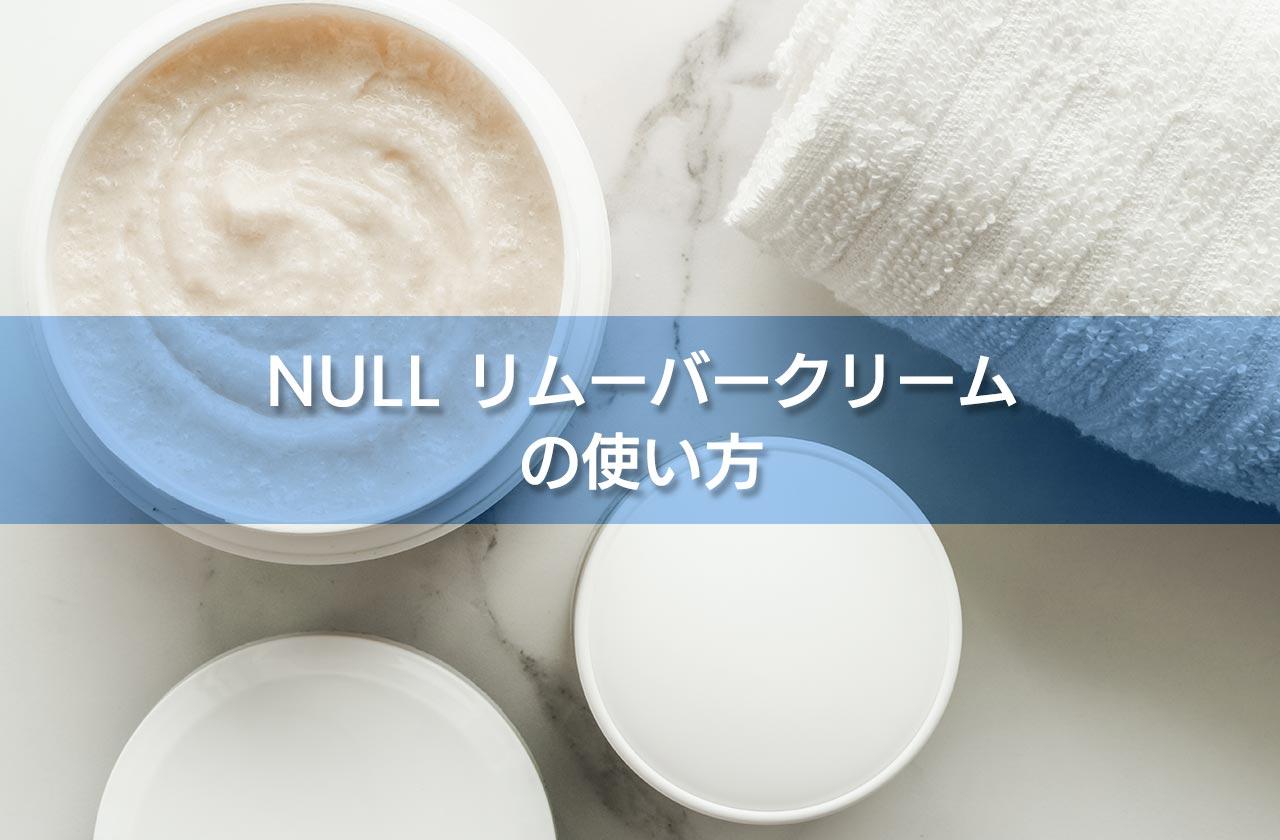 NULL リムーバークリームの使い方