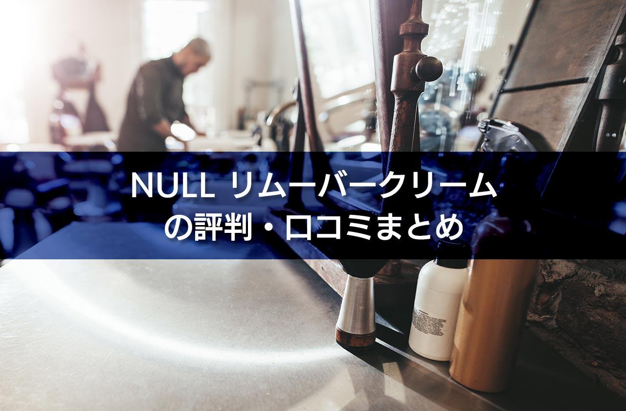 NULL リムーバークリームの評判・口コミまとめ