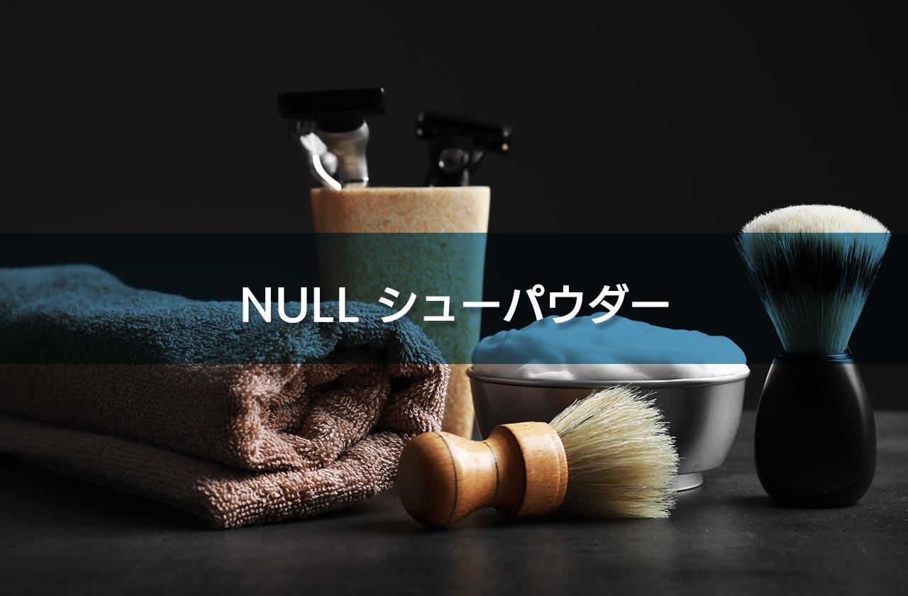 NULL シューパウダー