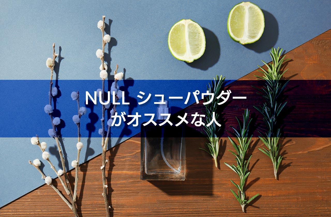 NULL シューパウダーがオススメな人