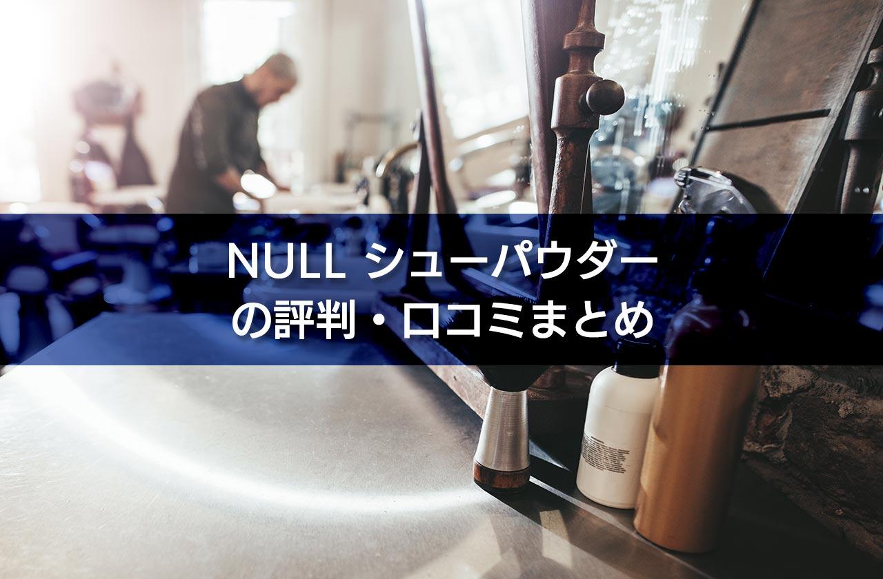 NULL シューパウダーの評判・口コミまとめ