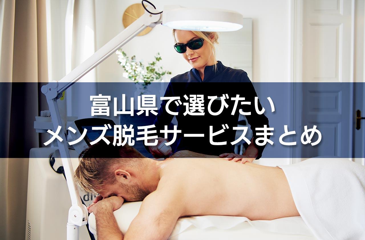 富山県で選びたいメンズ脱毛サービスまとめ
