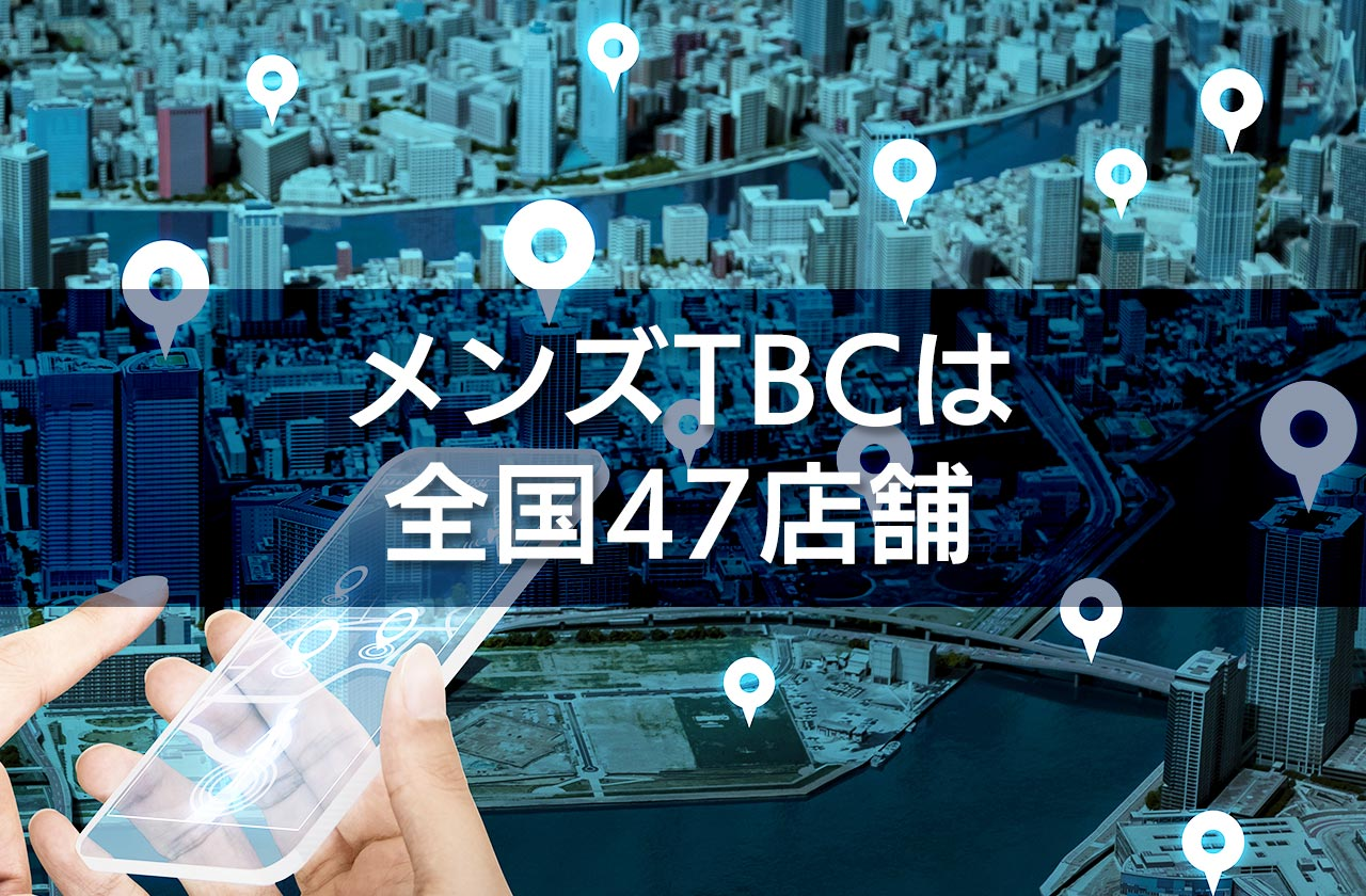 メンズTBCは全国47店舗