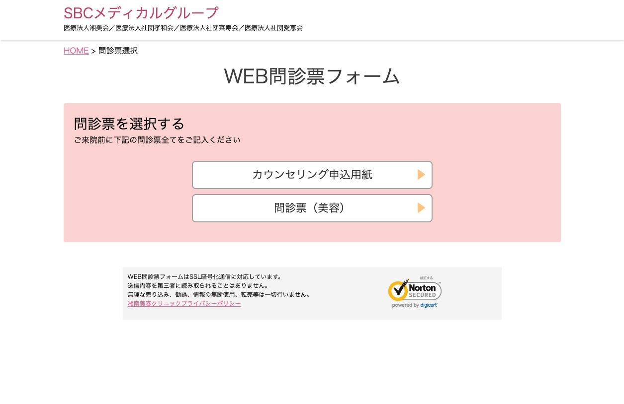 WEB問診票フォーム