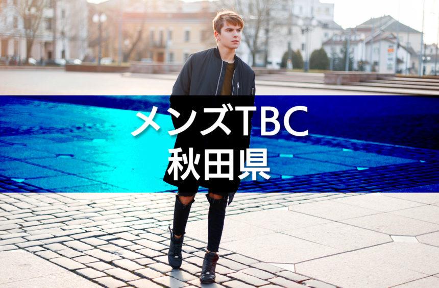 メンズTBCの秋田県エリア対応状況まとめ