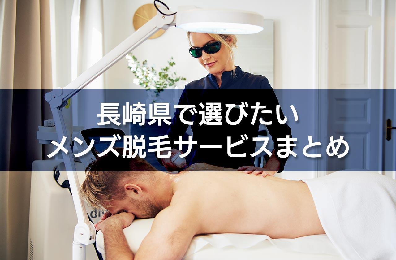 長崎県で選びたいメンズ脱毛サービスまとめ