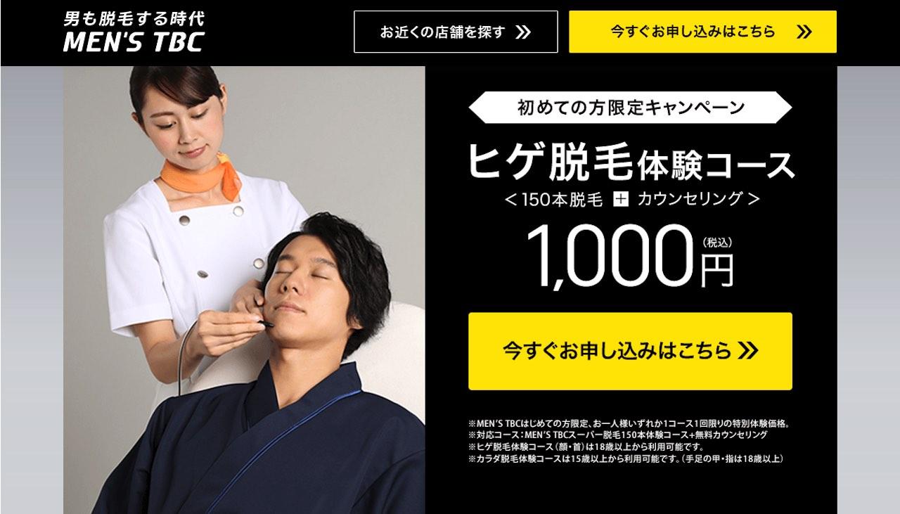 メンズTBC「ヒゲ脱毛体験コース」1,000円