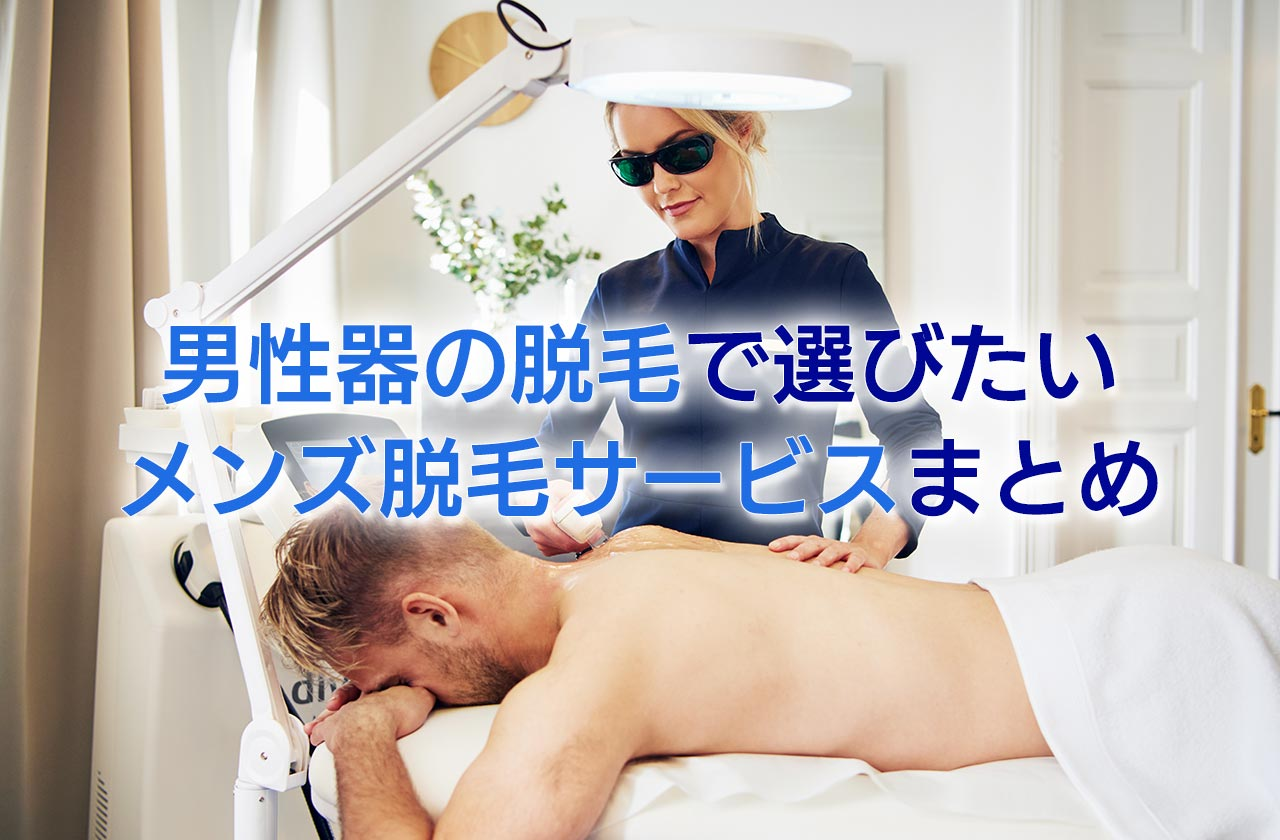男性器の脱毛をするときに選びたいメンズ脱毛サービスまとめ