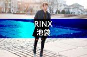 RINX(リンクス)の池袋エリア脱毛対応状況まとめ