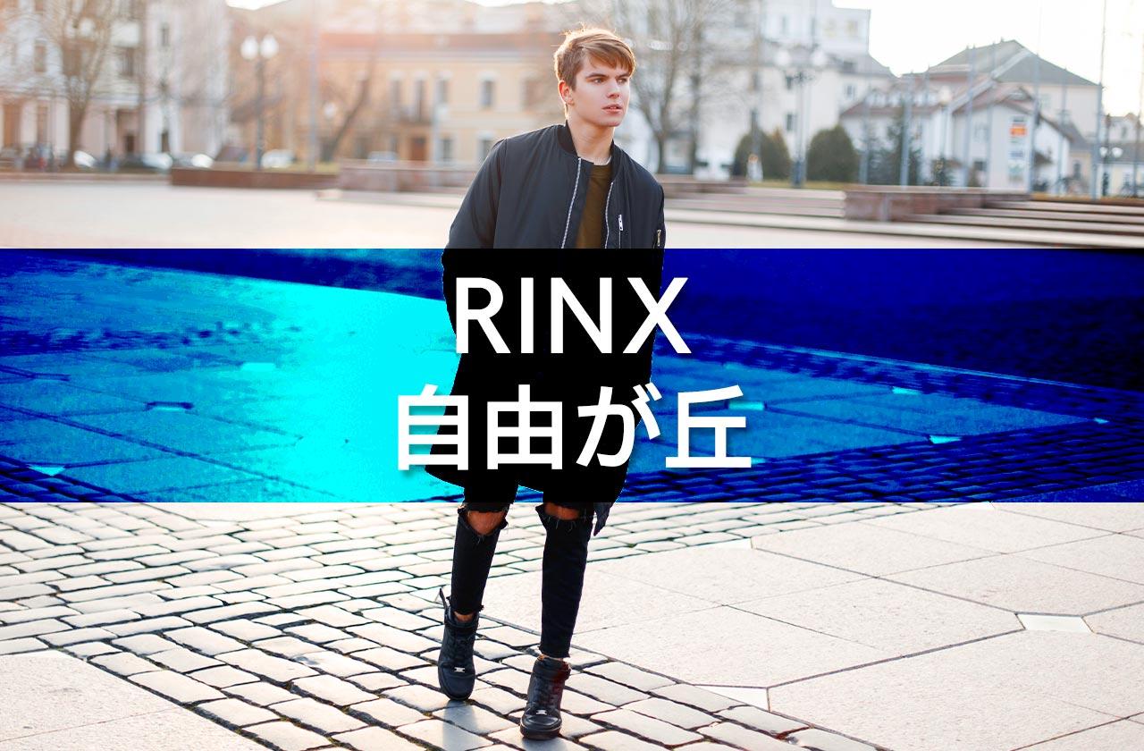 RINX(リンクス)の自由が丘店エリア脱毛対応状況まとめ