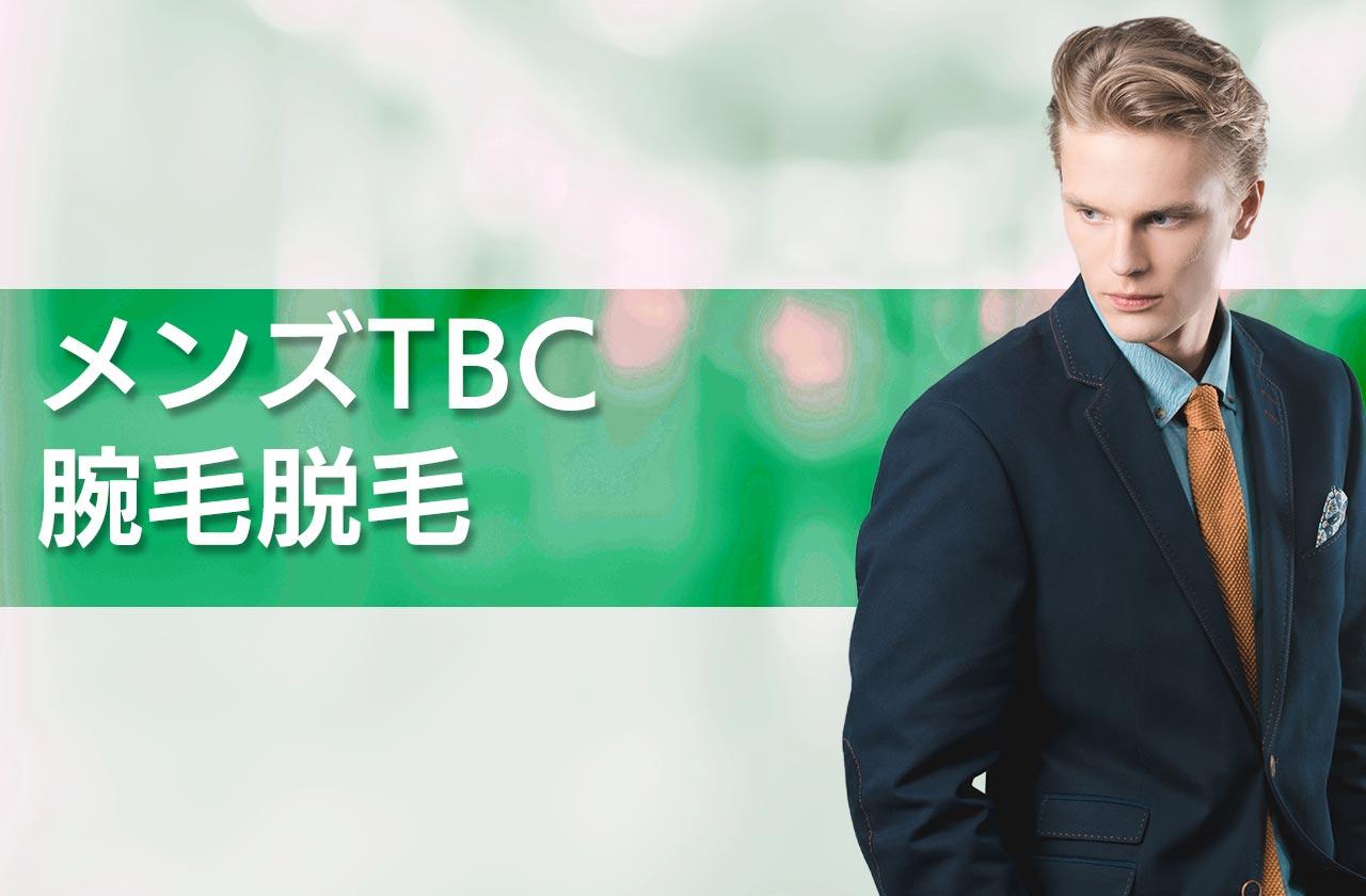 メンズTBCで腕毛の脱毛をお得に利用する全知識