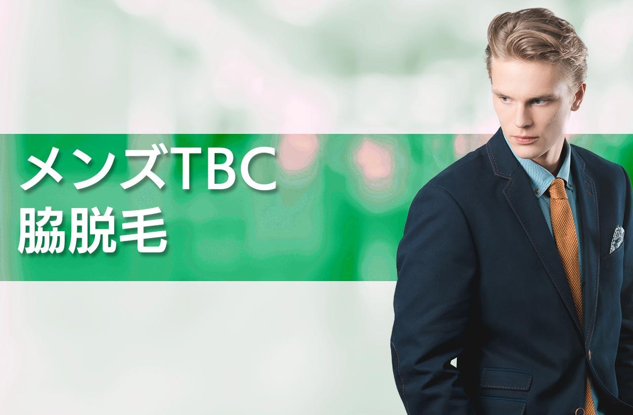 メンズTBCで脇の脱毛をお得に利用する全知識