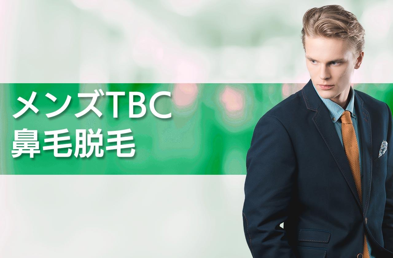 メンズTBCで鼻毛の脱毛をお得に利用する全知識