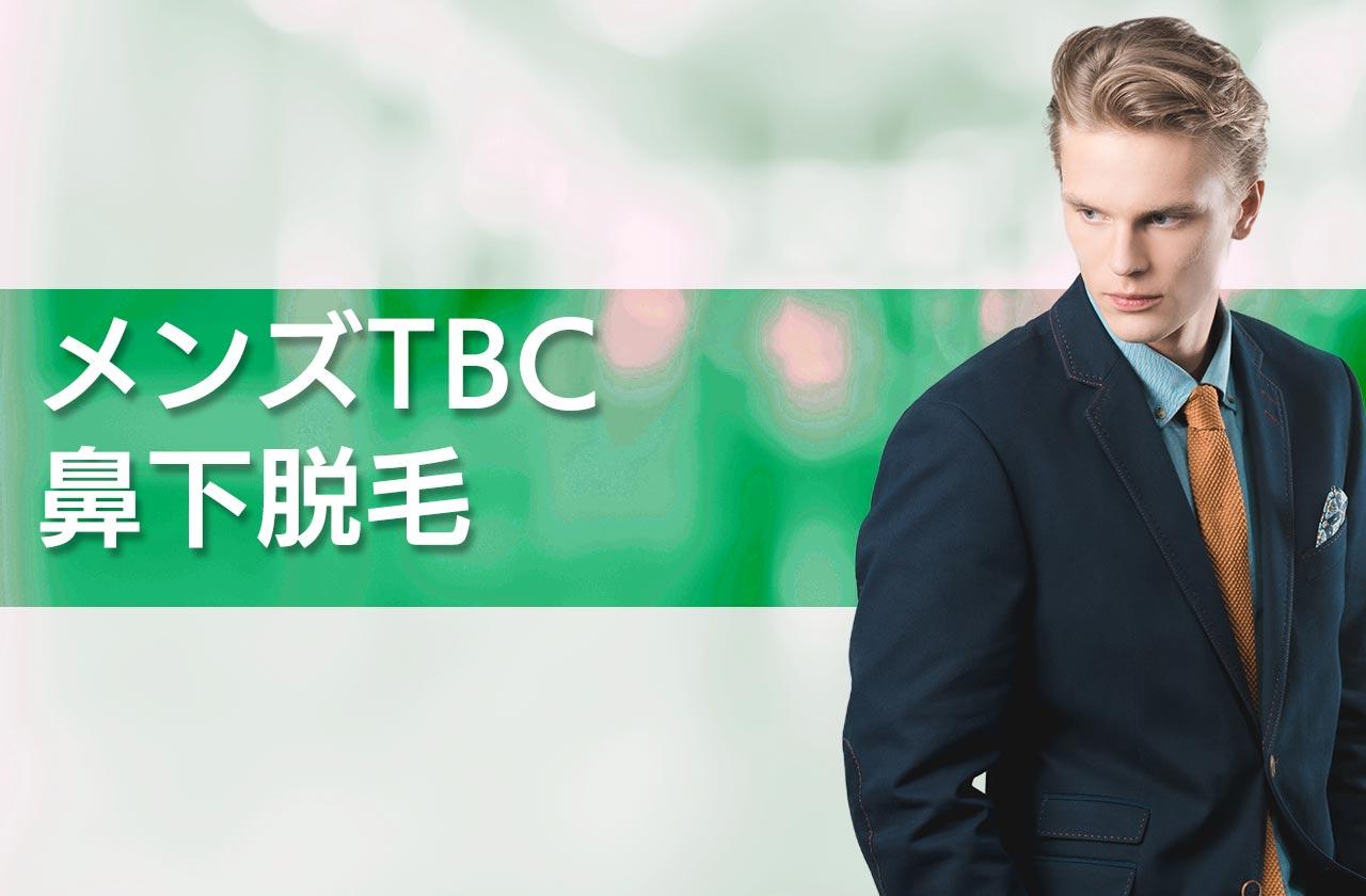メンズTBCで鼻下の脱毛をお得に利用する全知識
