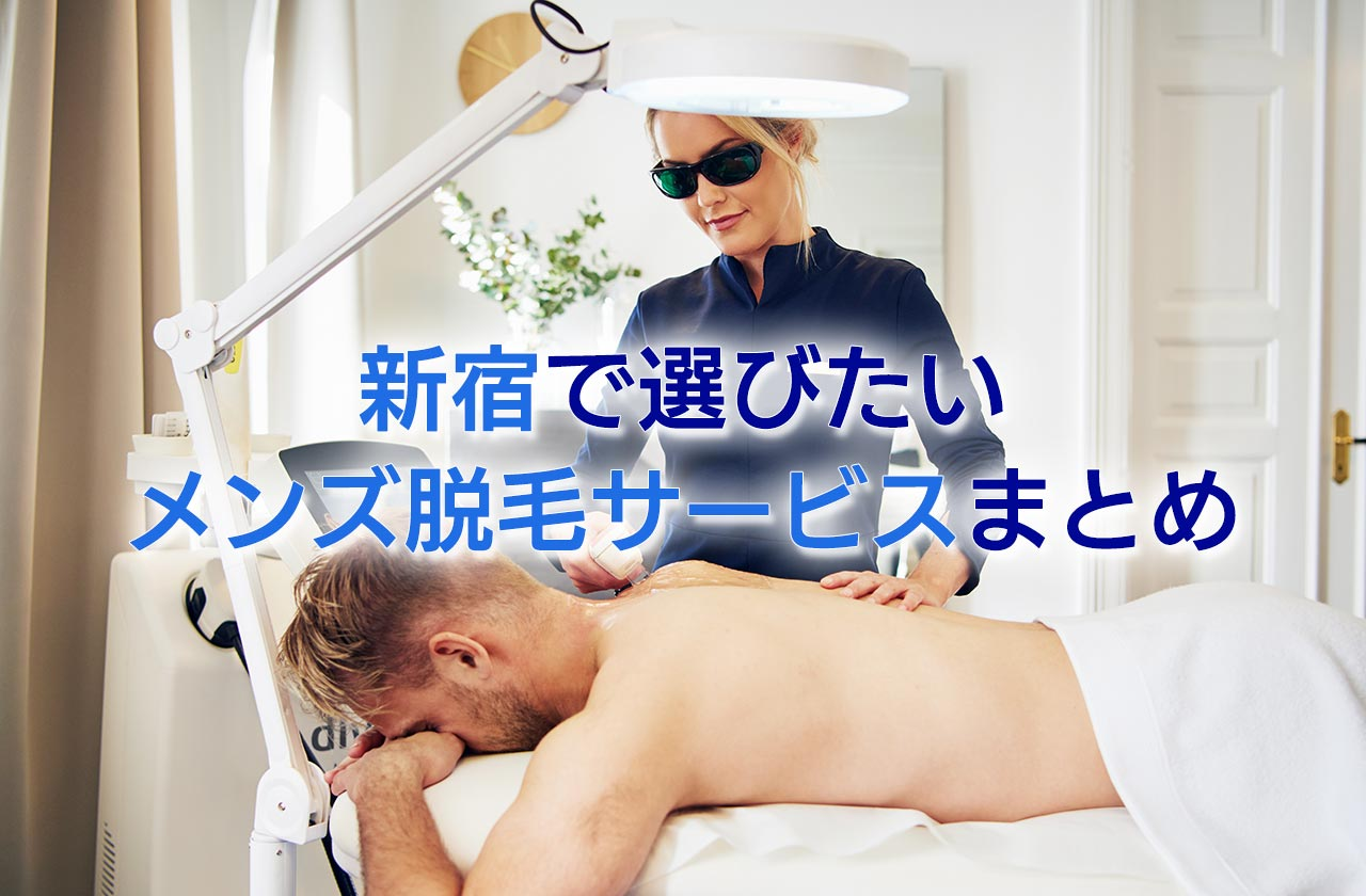 新宿で選びたいメンズ脱毛サービスまとめ