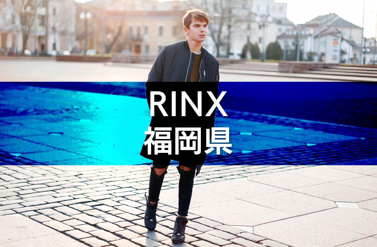 RINX(リンクス)の福岡県エリア脱毛対応状況まとめ