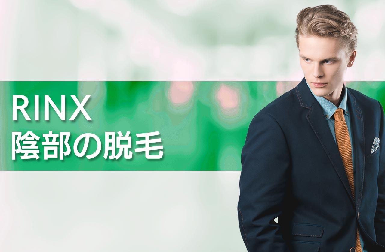 RINX(リンクス)で陰部の脱毛をお得に利用する全知識