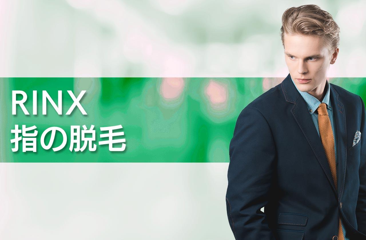 RINX(リンクス)で指の脱毛をお得に利用する全知識