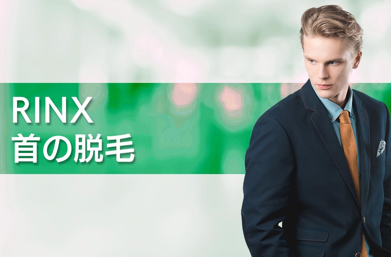 RINX(リンクス)で首の脱毛をお得に利用する全知識