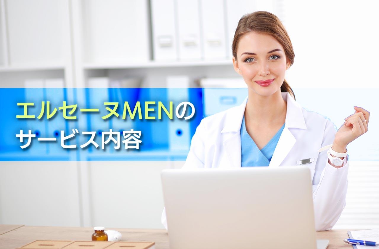 エルセーヌMENのサービス内容
