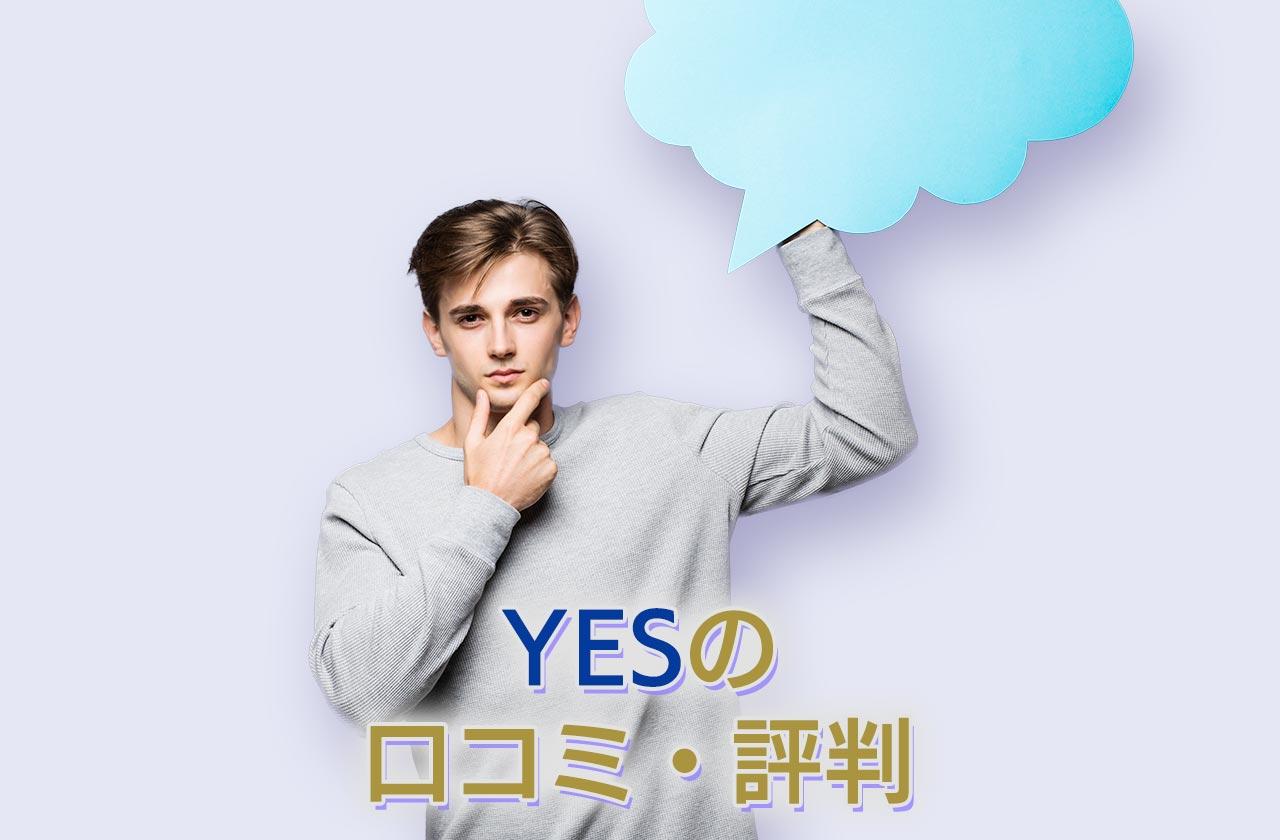 YES(イエス)の口コミ・評判