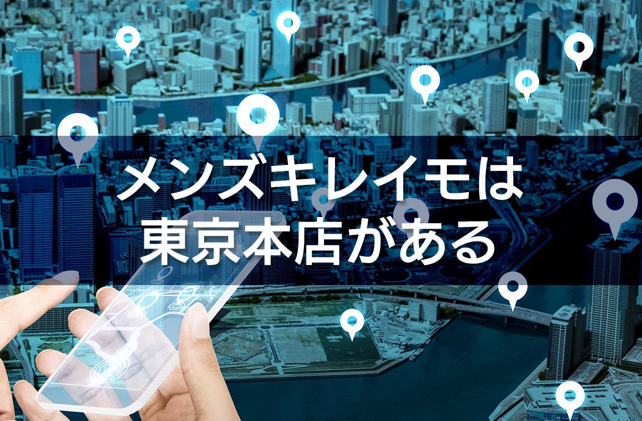 MEN'S KIREIMO(メンズキレイモ)は東京本店がある