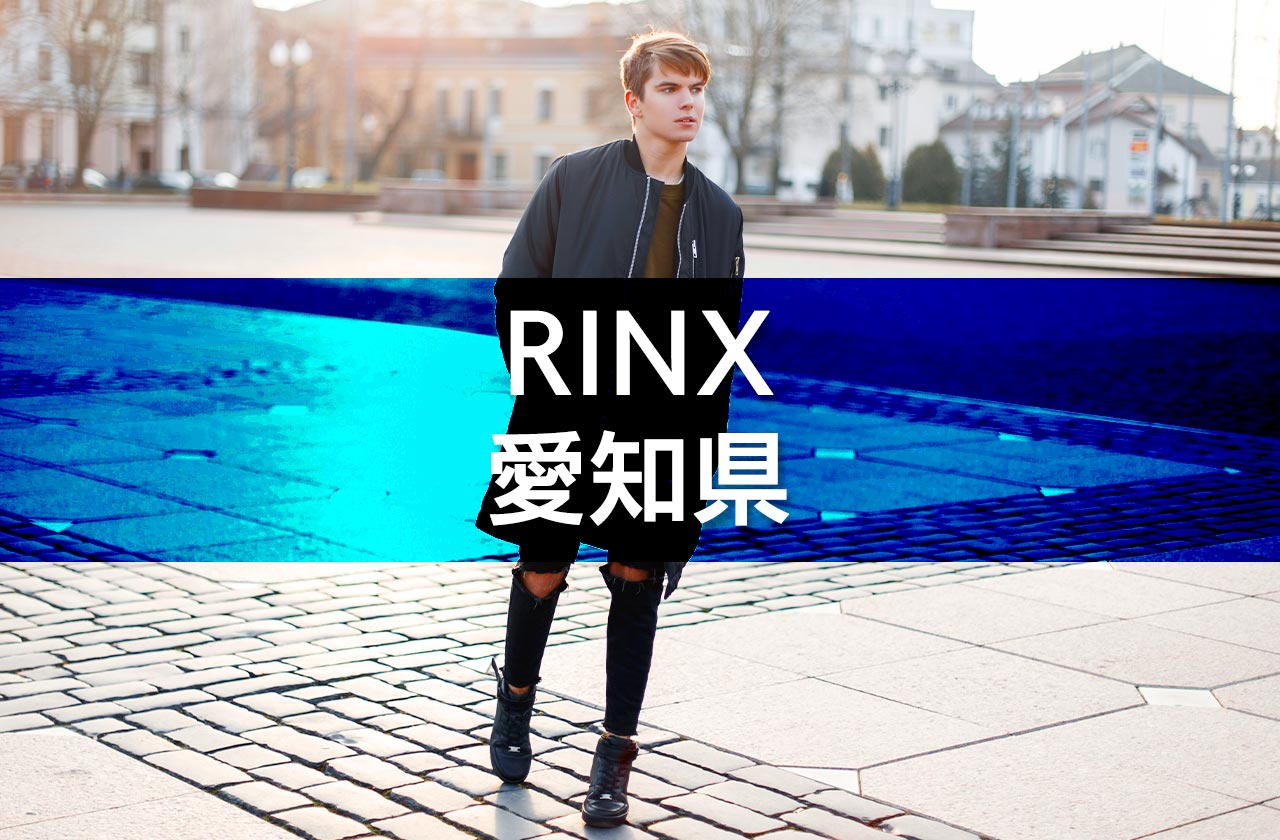 RINX(リンクス)の愛知県エリア脱毛対応状況まとめ