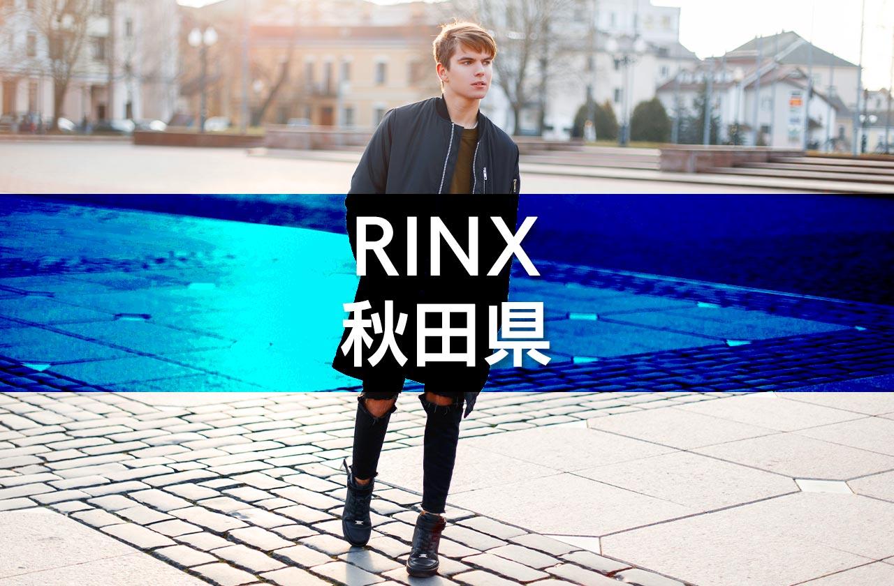RINX(リンクス)の秋田県エリア脱毛対応状況まとめ