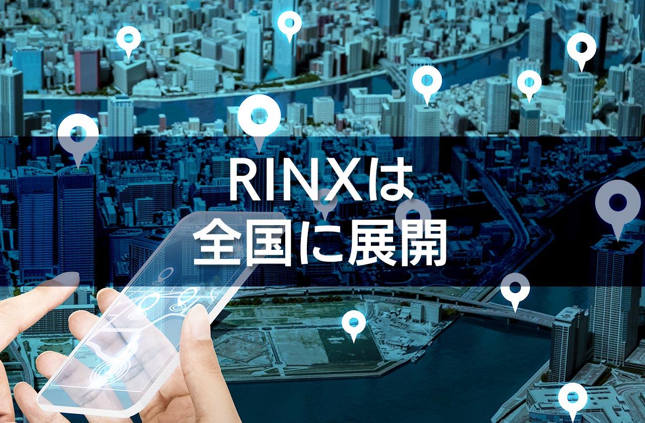 RINXは全国に展開