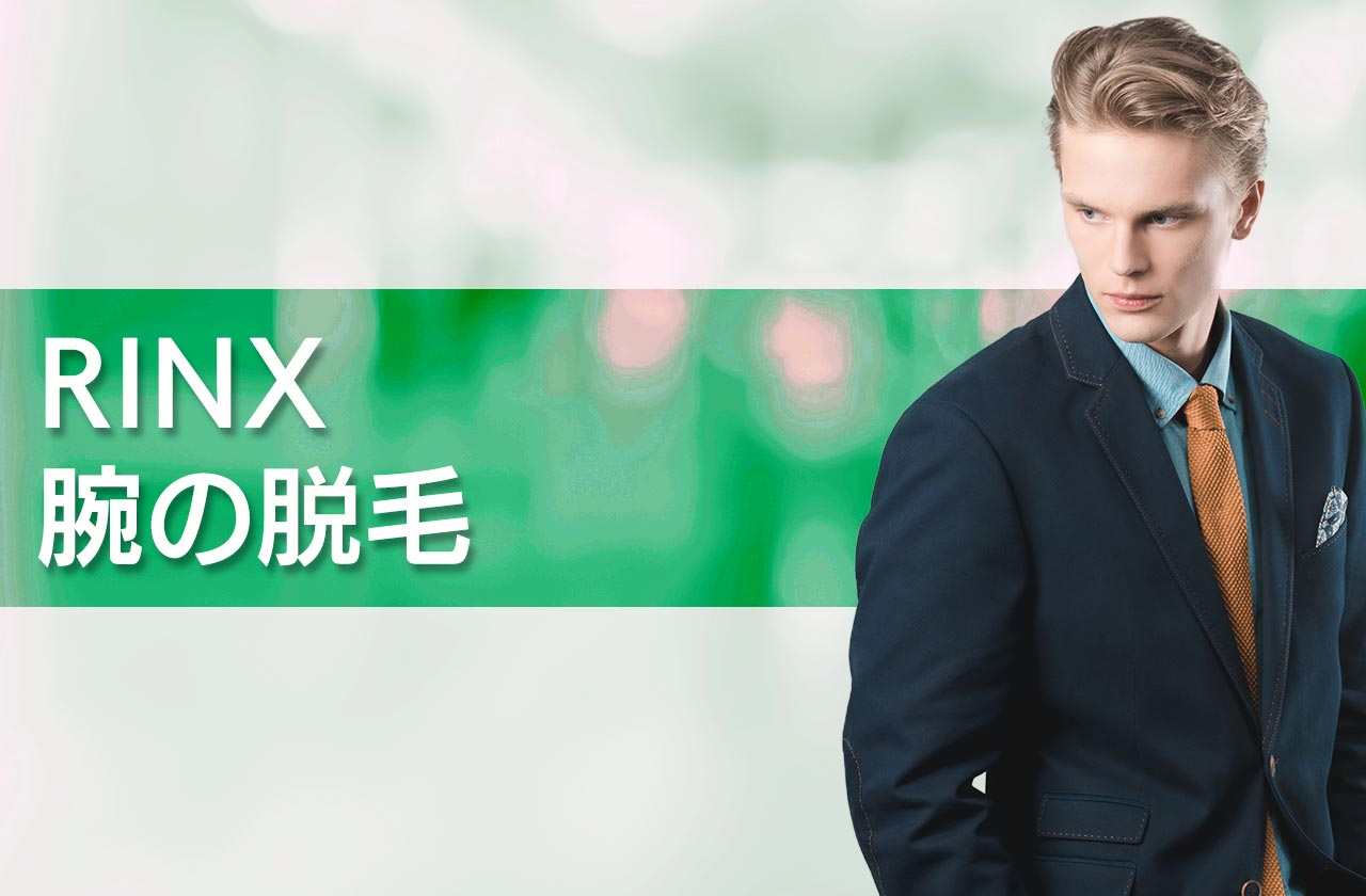 RINX(リンクス)で腕の脱毛をお得に利用する全知識