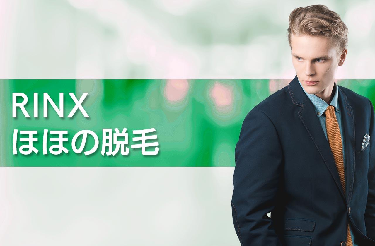 RINX(リンクス)でほほの脱毛をお得に利用する全知識
