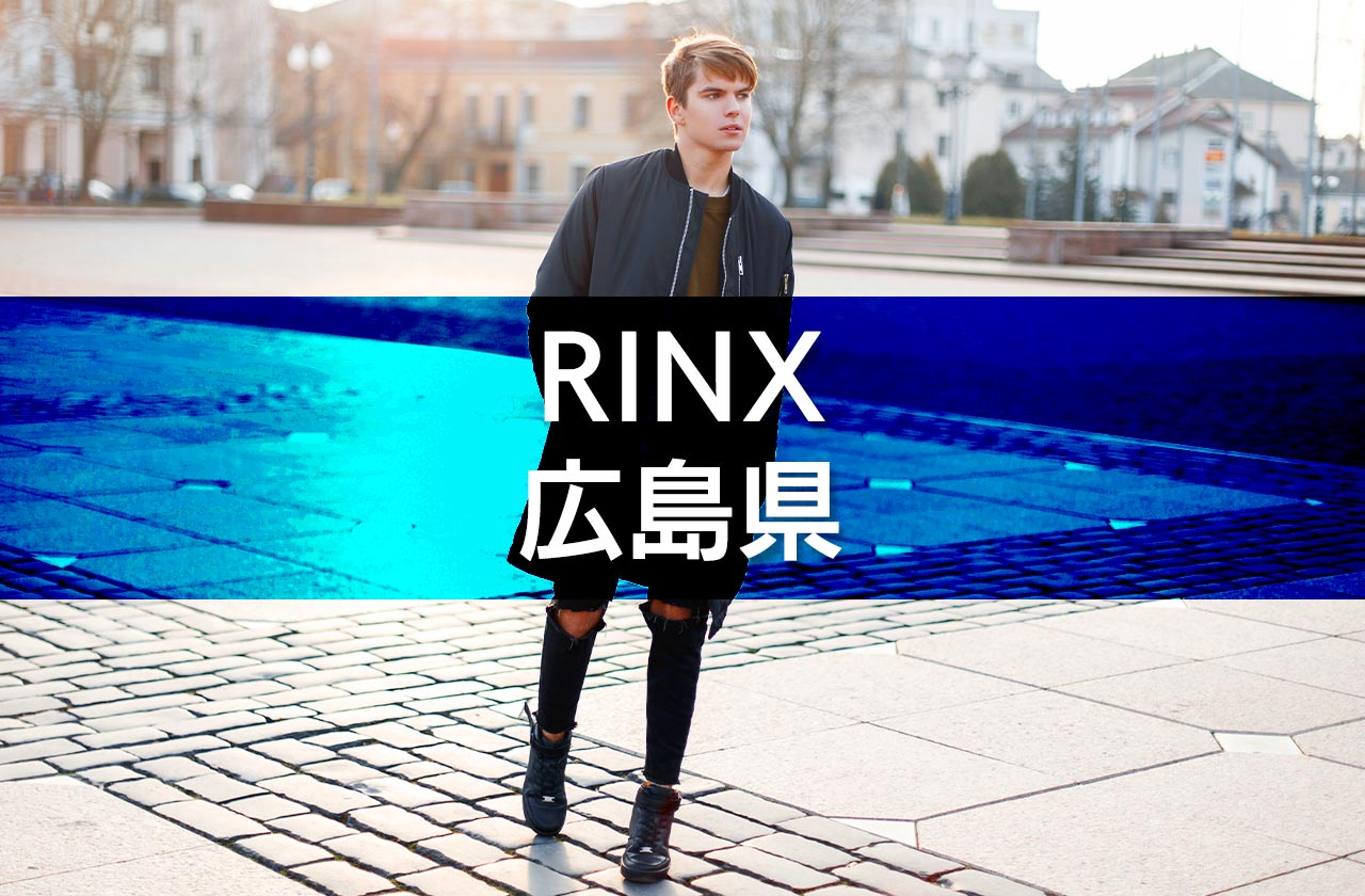 RINX(リンクス)の広島県エリア脱毛対応状況まとめ