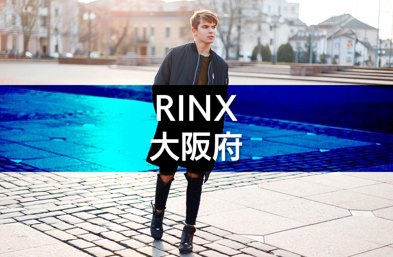 RINX(リンクス)の大阪府エリア脱毛対応状況まとめ