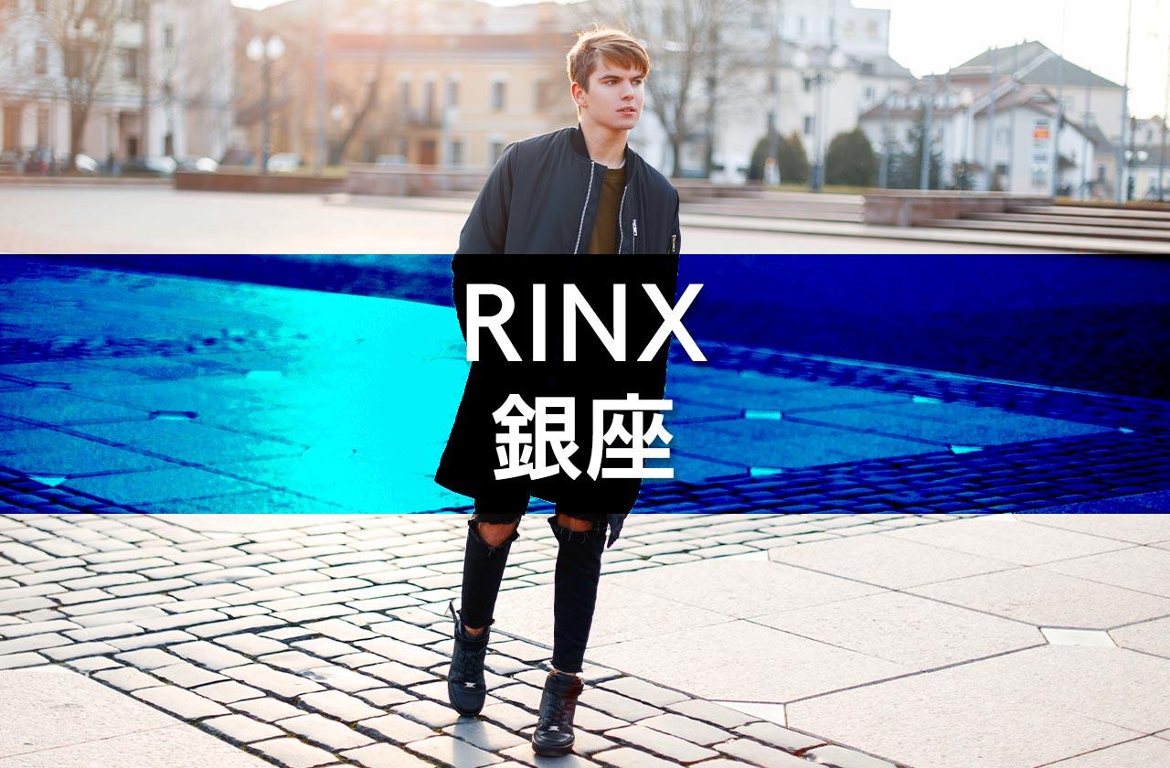 RINX(リンクス)の銀座・有楽町エリア脱毛対応状況まとめ