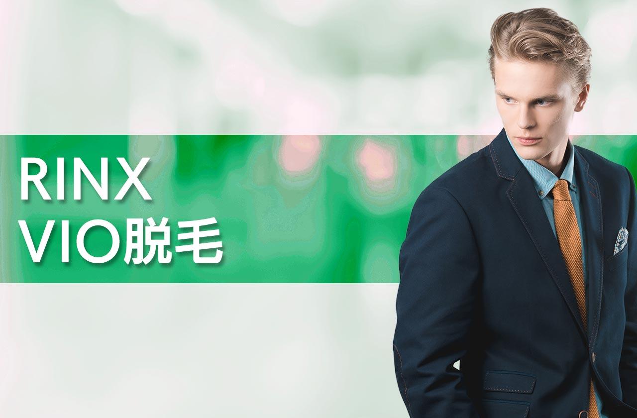 RINX(リンクス)でVIOの脱毛をお得に利用する全知識
