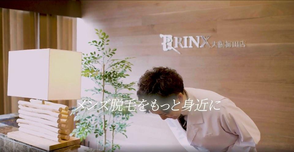 RINX(リンクス)