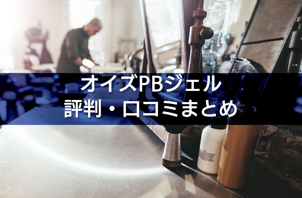 「オイズPBジェル」の評判・口コミまとめ