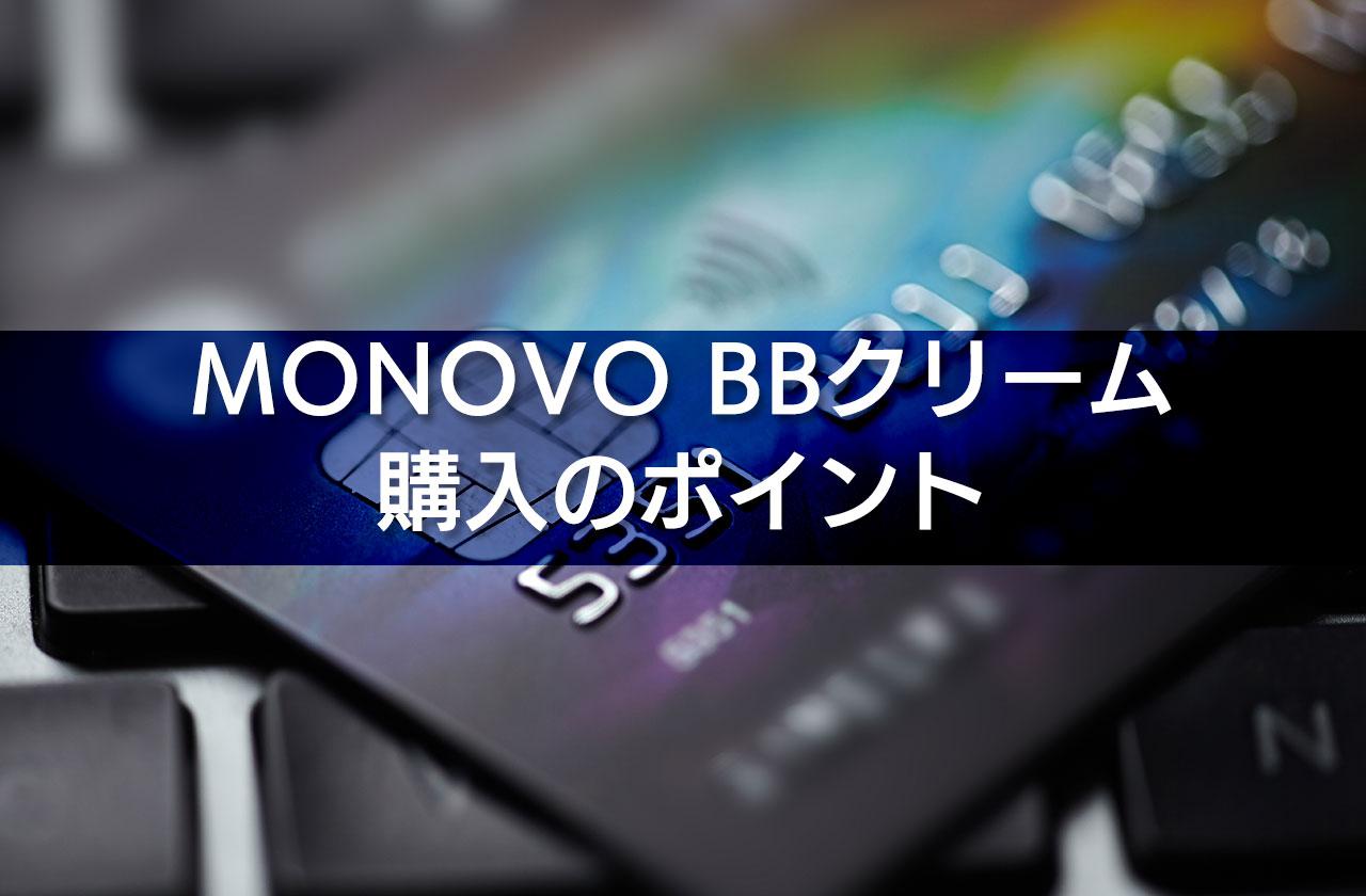 「MONOVO BBクリーム」購入のポイント