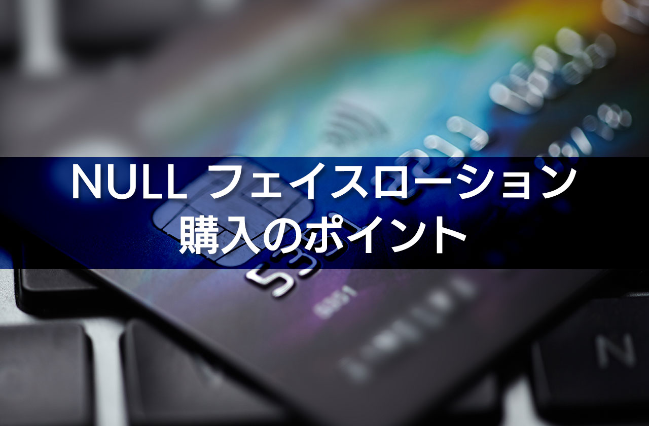 「NULL フェイスローション」の購入のポイント