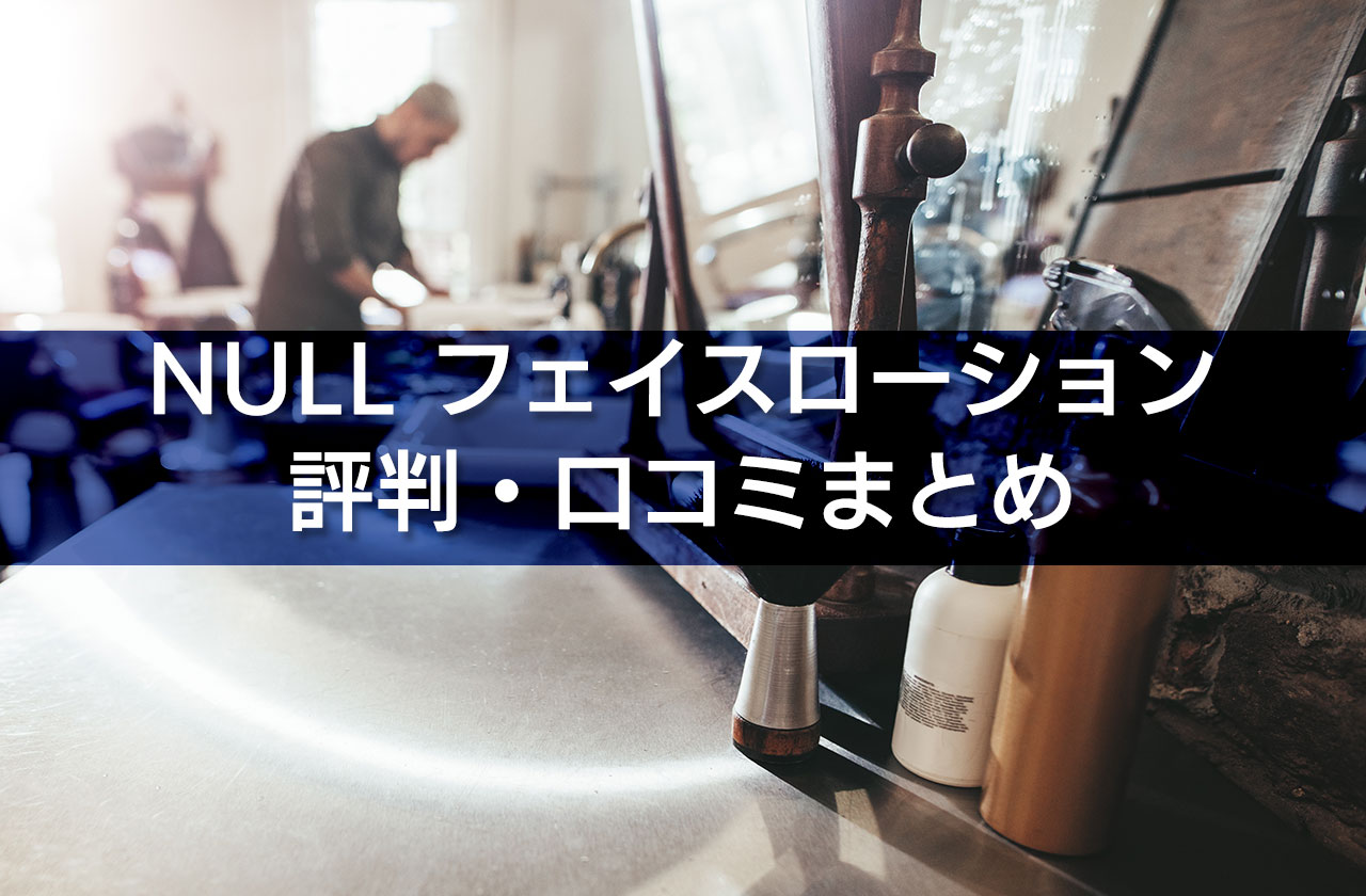 「NULL フェイスローション」の評判・口コミまとめ