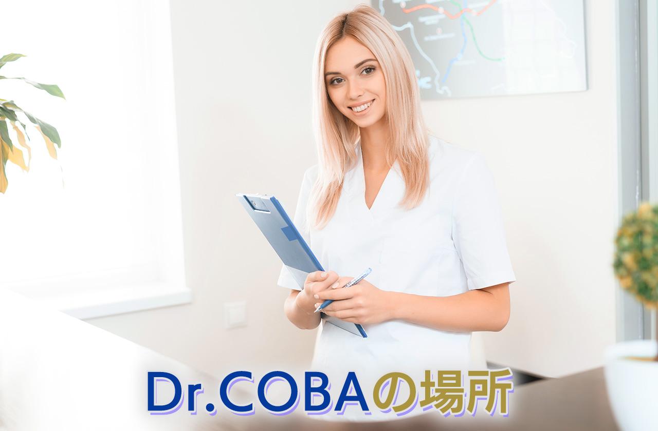 Dr.COBA(ドクターコバ)の場所