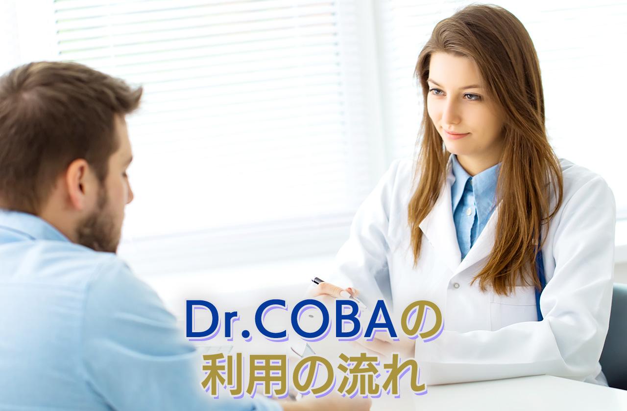 Dr.COBA(ドクターコバ)の利用の流れ